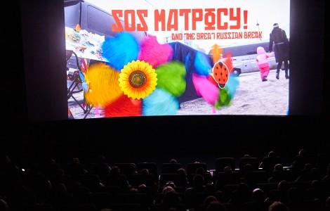 Премьера «SOS матросу!», фото Артем Ганжа (V-ROX)
